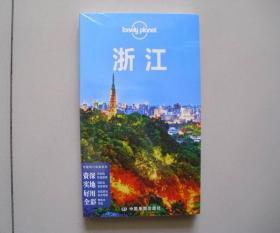 孤独星球Lonely Planet中国旅行指南系列 浙江 未开封