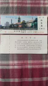 长沙站站台票