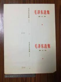 毛泽东选集    第5卷连体外书衣 (未裁切)
