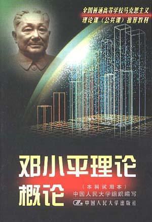 邓小平理论概论