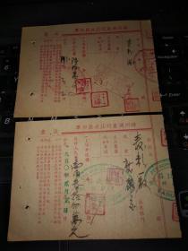 1950年扬州润康钱庄收款回单2枚合售