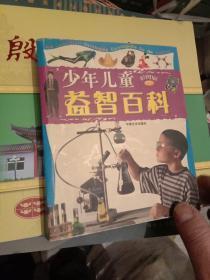 少年儿童益智百科(彩版)
