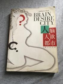 人脑·人欲·都市(赵鑫珊,周玉明签,签名本,附一张藏书票,一版一印,包邮)