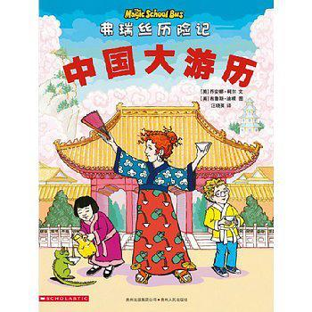 中国大游历