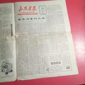 山西农民,山西日报农村版1964年3月21日,耿庄大队的创业史,叫穷山变宝山
