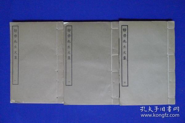 朱敬圃旧藏 民国涵芬楼白纸影印  静修先生文集 三册全