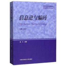 信息论与编码 姜丹 著 中国科学技术大学出版社 9787312046643