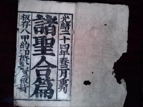 M1702,少见宗教古籍,清光绪24年云南棉纸大字精写刻本:【诸圣合篇】原装线装huang全一册 多个内容 大字精刻 墨色浓,版本少见