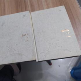 鲁迅传(上下合售)三联经典文库精装版