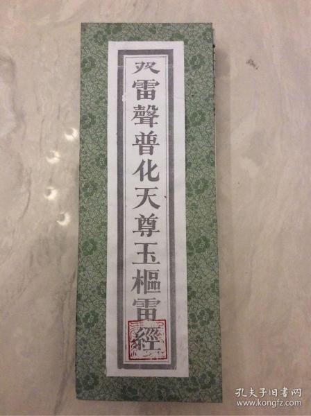雷声普化天尊玉枢雷经(据民国初年藏版宣纸刷印)