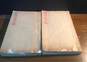 线装书巜任注后山诗》4册合订上下两厚册(内有红色笔批注)