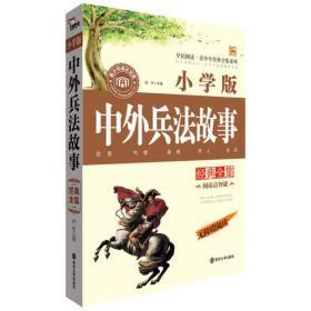 经典全集:中外兵法故事经典全集(小学版)