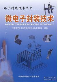微电子封装技术