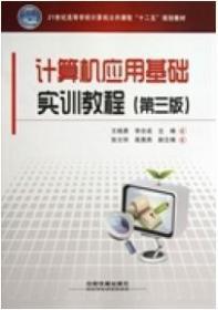 计算机应用基础实训教程