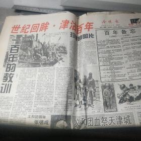 世纪回眸 津沽百年  报纸 今晚报 1999年12月31日  百年天津 百年记忆  随着报纸的没落,这是一份永恒的记忆 全网孤品!