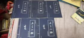 皇家藏本:三言两拍 全五卷