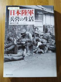日本陆军兵营生活