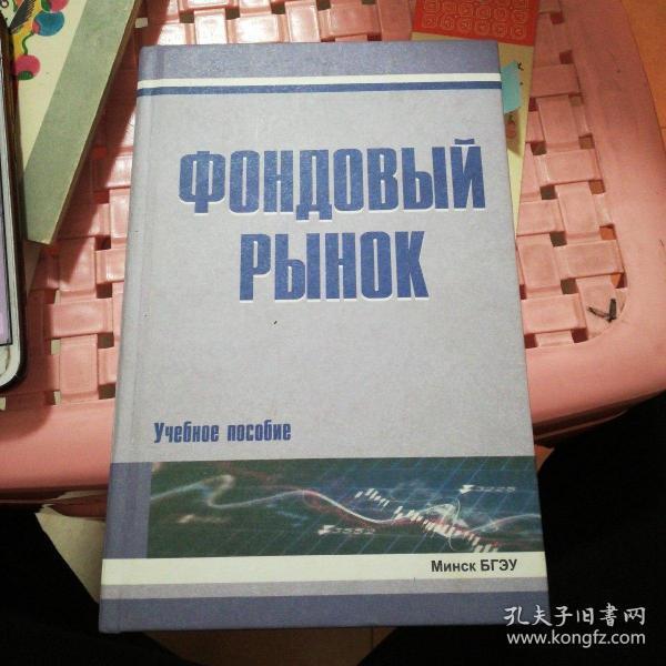 2016年俄文版书精装 书名详见图