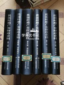 民国时期广东财政史料 全六册