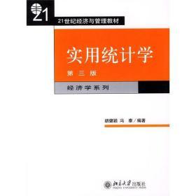 实用统计学21世纪经济与管理教材(第三版)