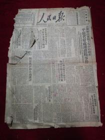 人民日报1950.3.24(1-6版)老报纸、旧报纸、生日报……《平原省政府处理濮阳事件公开检讨运粮工作中的错误》《儿童节为什么从4月4日改为6月1日?》《土改工作中的群众路线》