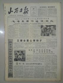 山西日报1964年7月10日(4开四版)《毛泽东著作选读》出版》;用毛泽东思想培养革命接班人;变远程赶集推销为下乡流动供应。