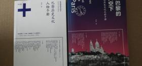 【正版】在巴黎的天空下: 巴黎历史文化之旅手册 +巴黎历史文化人物手册  (一版一印) 共2册