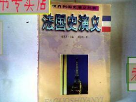 法国史演义 作者:张联芳,有发票