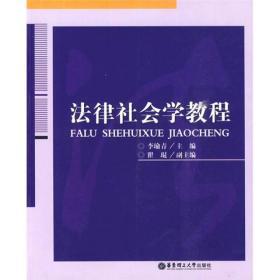 法律社会学教程