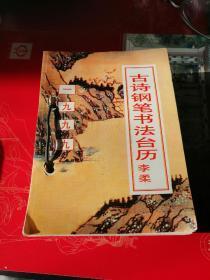 古诗钢笔书法台历 李柔 1999年