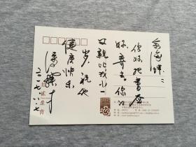 冯骥才贺卡一张(著名作家、画家,明信片,相当于信札)