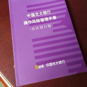 中国光大银行操作风险管理手册