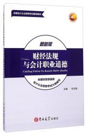 财经法规与会计职业道德 : 最新版