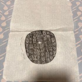 馆藏原器物拓片 青铜器铭文金文大篆书法原拓 原器物永远保真之9 鸟形盉