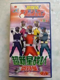 超新星战队奥特曼VCD25碟装,差第18集,24碟
