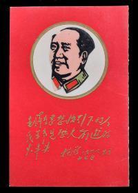 1968年第二届活学活用毛泽东思想积极分子纪念卡(林彪题词)