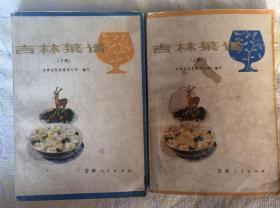 吉林菜谱 (上下全)