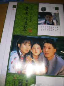 青青河边草42VCD国语全
