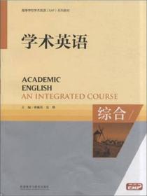 学术英语. 综合. An integrated course
