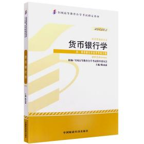货币银行学 : 2013年版
