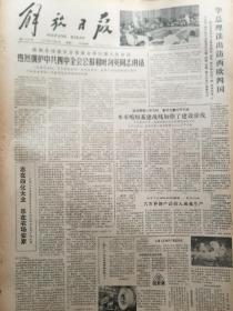 《解放日报》【高级旅游车试制成功(上海客车厂)】