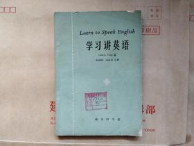 學習講英語