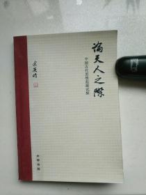 论天人之际:中国古代思想起源试探  (翻印)