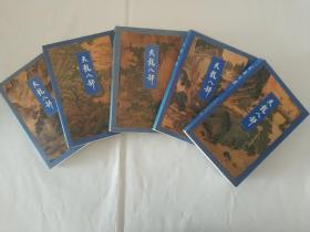 天龙八部  三联版  五册全
