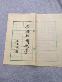 题签!!刘再复毛笔题签一张:学海轶闻趣事(中国当代著名人文学者、思想家、文学家、红学家、自由主义者)