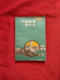 中国教育缺什么(近九品    实图)