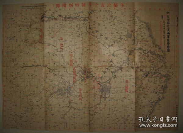 侵华老地图 1938年 中支方面日支两军态势要图  背面图文介绍毛泽东蒋介石李宗仁等及各战区警备范围!