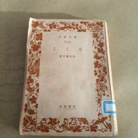 こころ(日文原版,文库版,夏目漱石著)