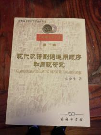 现代汉语副词连用顺序和同现研究