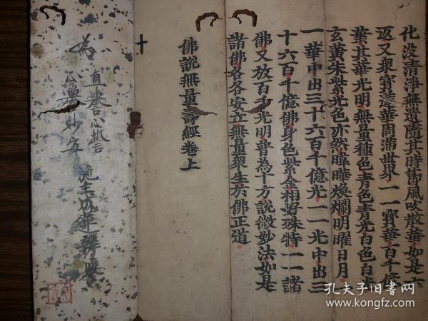 罕見元明時期皇家佛經《佛説無量壽經》版本精良,文字清晰,表面淡淡黃色,大字版,應為皇家舊藏經書,民國佛教大師釋印光提拔佛家用語病矜印。有蟲蛀,品相如圖